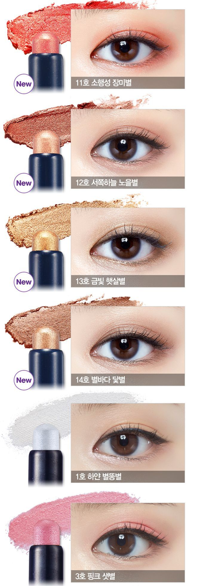 Best 25 korean eye makeup ideas on pinterest ulzzang makeup etude house bling bling eye stick eyeshadow i like the softer shimmery colours in korean style eye makeup over a prominently bright or smoky eye like ccuart Images