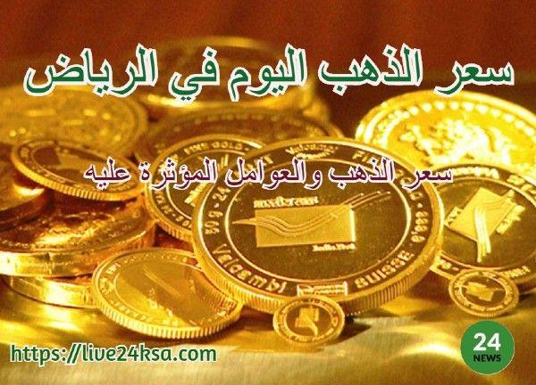 سعر الذهب اليوم في الرياض اسعار الذهب للبيع والشراء Blog Posts Blog