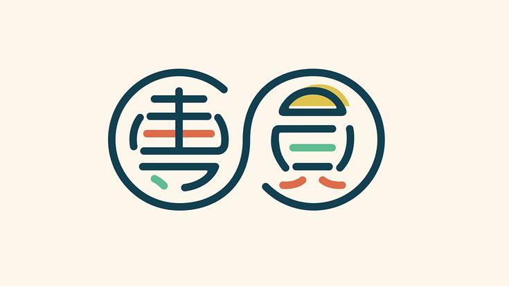 2015 Moon Festival 中秋節 on Behance