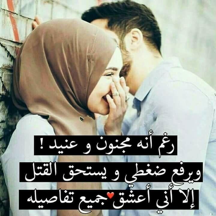 محمد حبيب عمري Love Words Arabic Love Quotes Beautiful Arabic Words