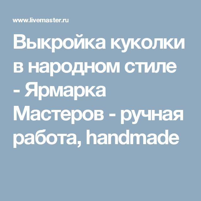 Выкройка куколки в народном стиле - Ярмарка Мастеров - ручная работа, handmade