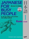 Japanese books - Japanese for Busy People I Kana Version 1 CD attached