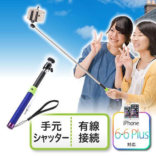 自分撮りに最適なセルカ棒!有線接続で紛らわしい設定が不要な、ケーブルを挿すだけの簡単接続。手元シャッター付きセルフショットスティック。