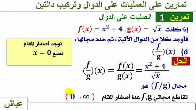 شرح درس الدوال للسنة 1 ثانوي Http Www Seyf Educ Com 2019 11 Lecon Fonction Math 1as Html Math Math Equations Boarding Pass
