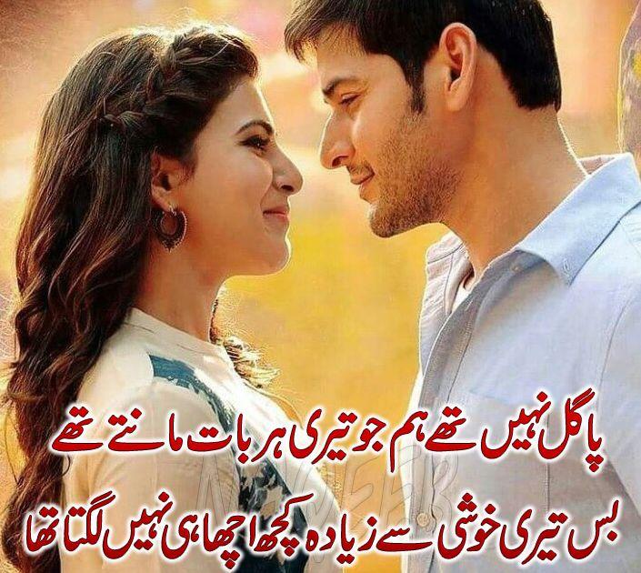 Shayari dating and in 2021 love ✔️ best urdu 100+ Latest