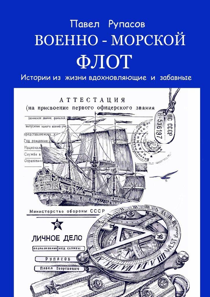 Военно-морской флот - Павел Рупасов — Ridero