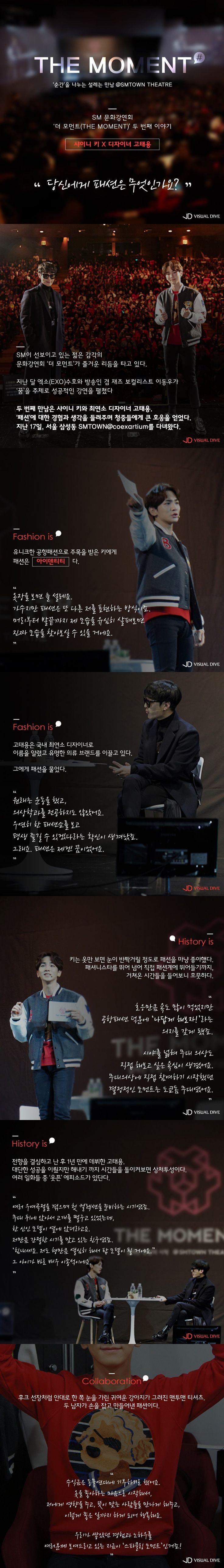 샤이니 키, '패션'과 함께 자란다 [카드뉴스] #SHINee / #Cardnews ⓒ 비주얼다이브 무단 복사·전재·재배포 금지