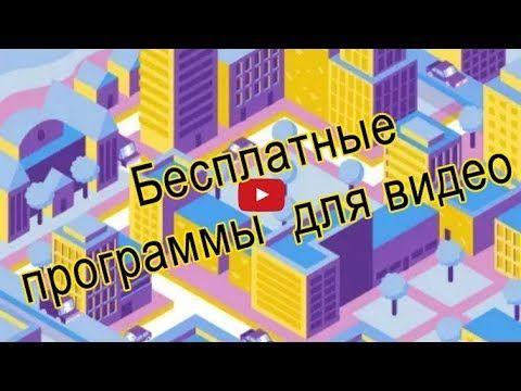 Бесплатные программы для видео | Видео, Монитор, Сайт