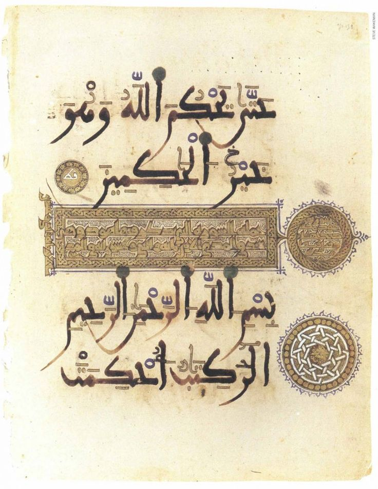 This page in vigorous Maghribi hand, is from a Qur'an probably copied in the 13th century in the Muslim Kingdom of Grenada, the last bastion of Islam in Spain. It shows the end of Sura Yunus (The Prophet Jonah) and the beginning of Sura Hud (The Prophet Hud) separated by an illuminated chapter heading in Andalusian Kufic.Prophet Jonah, Islam Geometry, 13Th Century, Islam Art, Arabic Calligraphy, Quran Copy, Chapter Head, Muslim Calligraphic, Islam Design