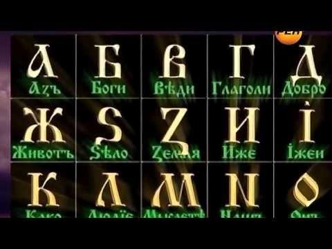 Тайна Матрицы Славянской Буквицы :: Квадрат 7x7 :: 49 космологических ие...