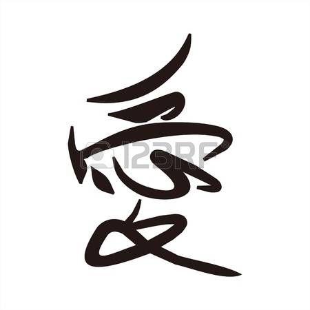 """Chinees karakter """"liefde"""" (een symbool van de liefde) photo"""