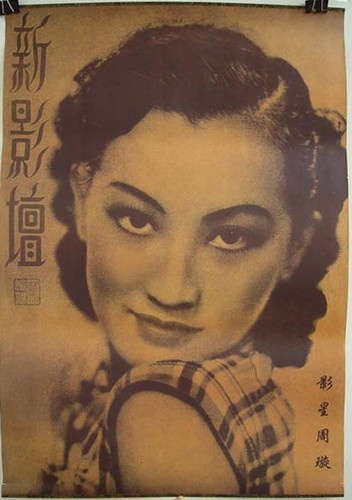 Shanghai Girl Poster 1930s Vintage Style Pin Up China | eBay