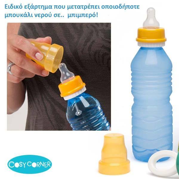 Έχει τύχει να είσαστε έξω για βόλτα και ξαφνικά αντιλαμβάνεστε ότι ξεχάσατε το μπιμπερό με το νερό του μωρού σας; Υπάρχει λύση! http://goo.gl/9Kbz43