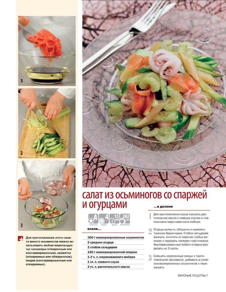 VkusnyeRetsepty092011  ;j Картофель, запеченный и пряностями ................................ 12-13 Рагу из куриных желудков .......... 18-19 Торт с фруктовым желе .................... 32 с зеленым соусом ................................ 3 Осенний физ ...................................... 33 Мексиканский салат с курицей ..... 8-9 Пита с салями и овощами .............. 4-5 Время