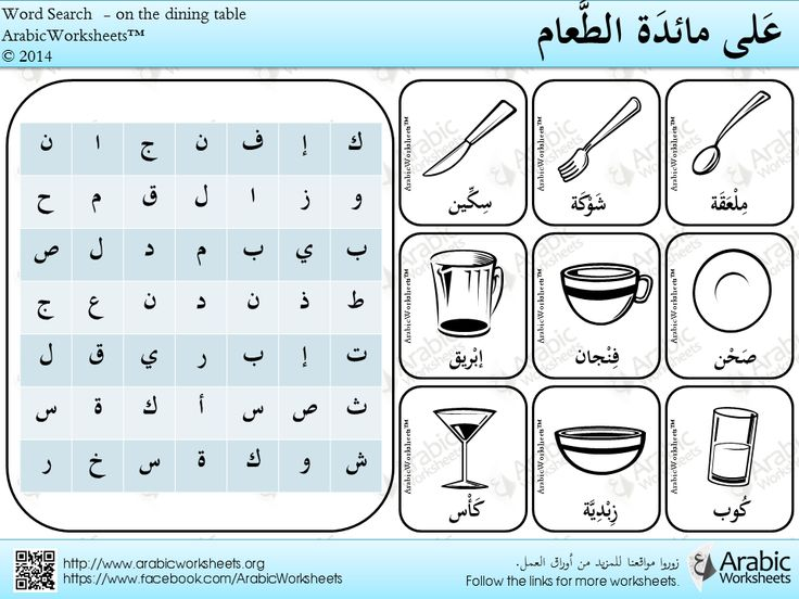 On dining table - Word Search - Arabic