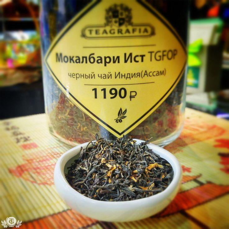 МОКАЛБАРИ ИСТ Известный черный индийский чай из сада Мокалбари Ист региона Ассам. В результате более тугой скрутки листья сворачиваются  в небольшие полусферы. Благодаря большому содержанию золотистых типсов чай обладает полной глубиной знаменитого вкуса. Особенности листа: Лист довольно крупный, однородный, с большим количеством почек. Аромат сухого листа сильный, ягодный и сладкий.  Температура заваривания: 90-100 градусов.