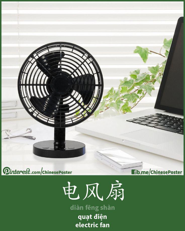 电风扇 - diàn fēngshàn - quạt điện - electricfan