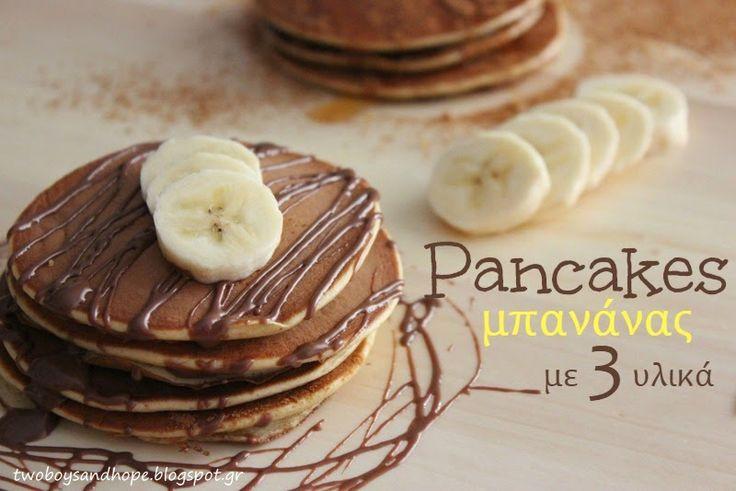Pancakes μπανάνας με 3 υλικά !!! - 2 boys + Hope