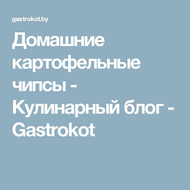 Домашние картофельные чипсы - Кулинарный блог - Gastrokot