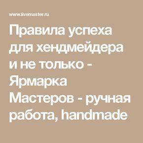 Правила успеха для хендмейдера и не только - Ярмарка Мастеров - ручная работа, handmade