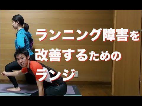 【マラソンランナー必見】腸脛靭帯炎(ランナー膝)を改善するためのランジ【トレーニング】 - YouTube