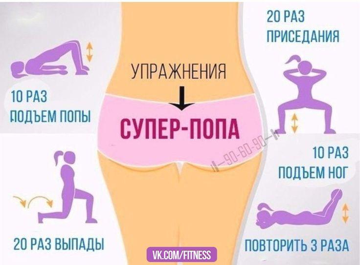 Эффективные упражнения для супер-попки 👌