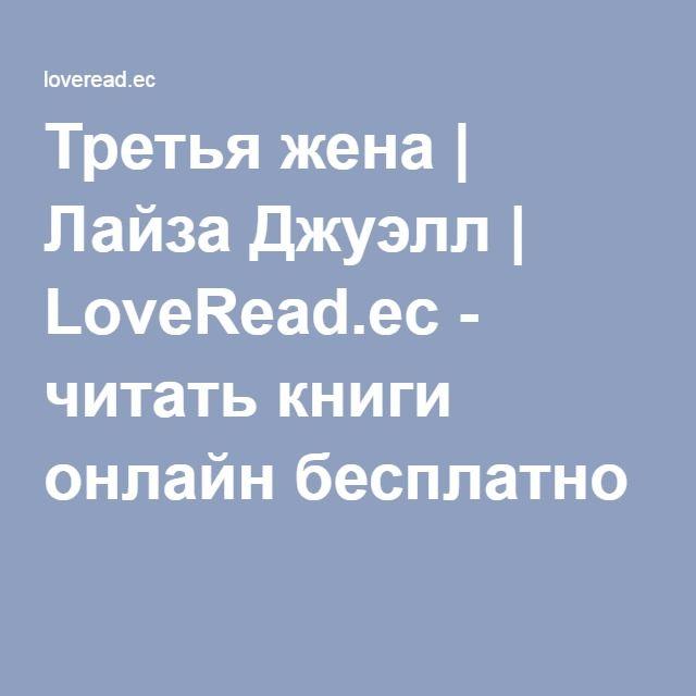 Третья жена | Лайза Джуэлл | LoveRead.ec - читать книги онлайн бесплатно