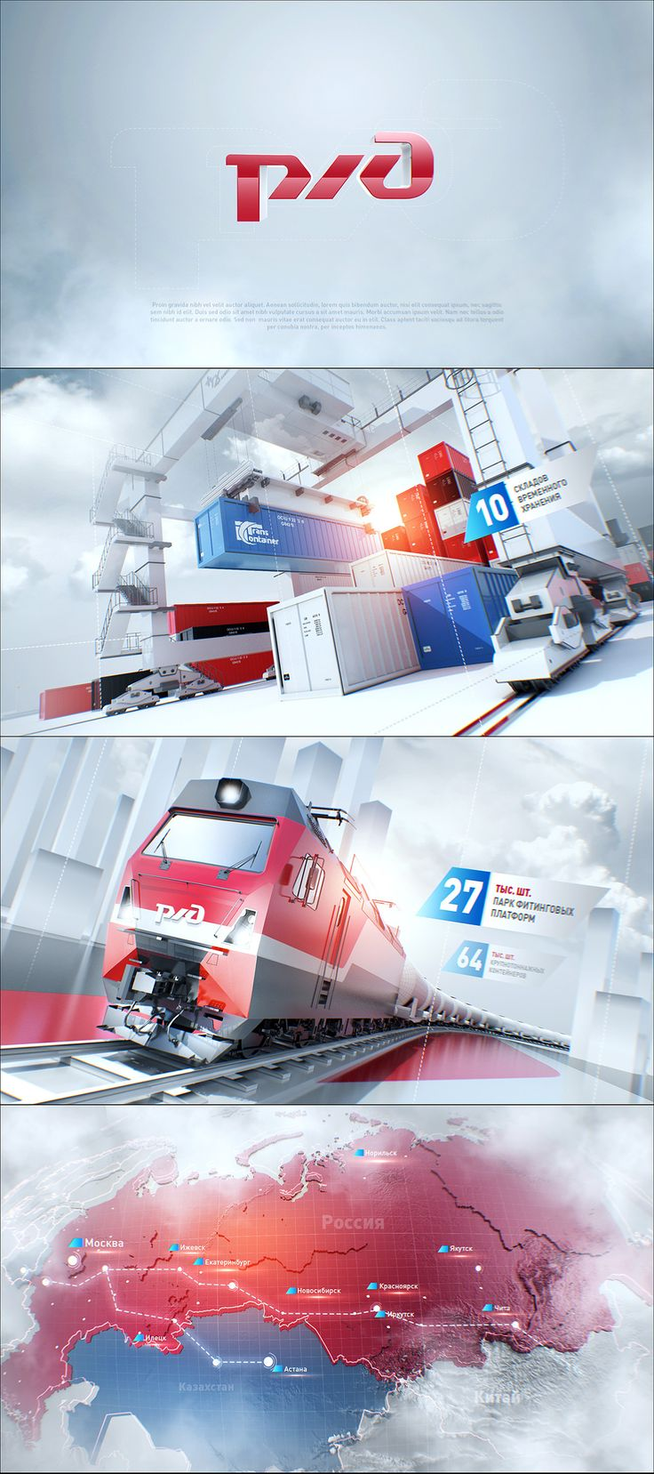 Presentation of new services of the Russian Railway