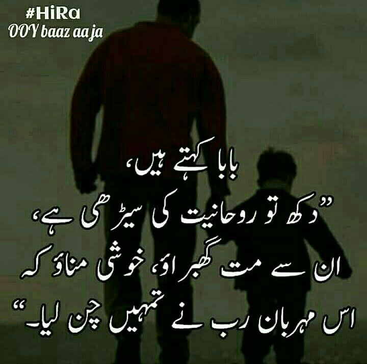 Fathers Day Quotes From Daughter In Urdu: 47 Best Images About Baba(Father) On Pinterest