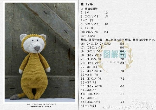Lion crochet - Without pattern