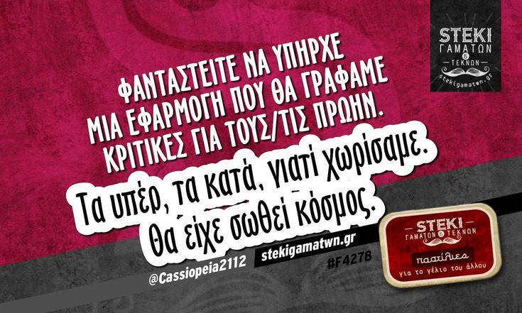 Φανταστείτε να υπήρχε μια εφαρμογή  @Cassiopeia2112 - http://stekigamatwn.gr/f4278/