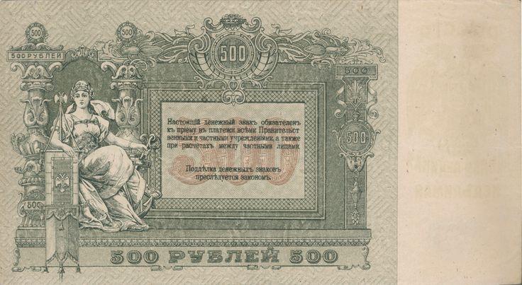 Донской рубль — Википедия