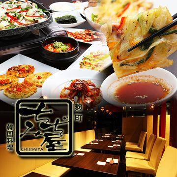 ちぢみ屋(半蔵門・麹町/居酒屋)の店舗情報をご紹介。お店のウリキーワード:韓国料理 創作料理など。ぐるなびなら店舗の詳細なメニューの情報やクーポン情報など、「ちぢみ屋」の情報が満載です。名物の海鮮チヂミ&もつ鍋! 宴会や歓送迎会にわいわいコース2,950円 2H飲放付コース4,950円。