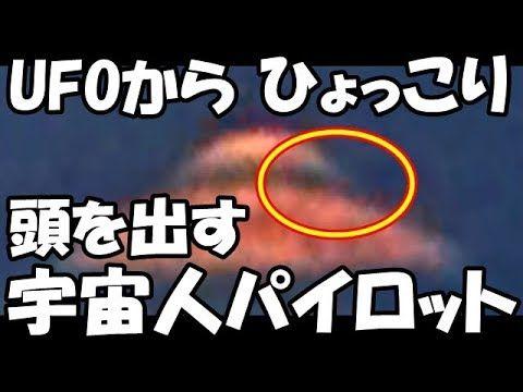 衝撃 グーグルアースがUFOを激写! 宇宙人パイロットの姿まで!?