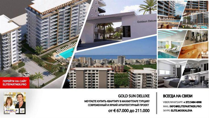 Недвижимость в Турции GOLD SUN DELUXE