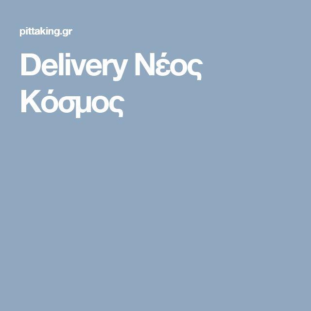 Delivery Νέος Κόσμος