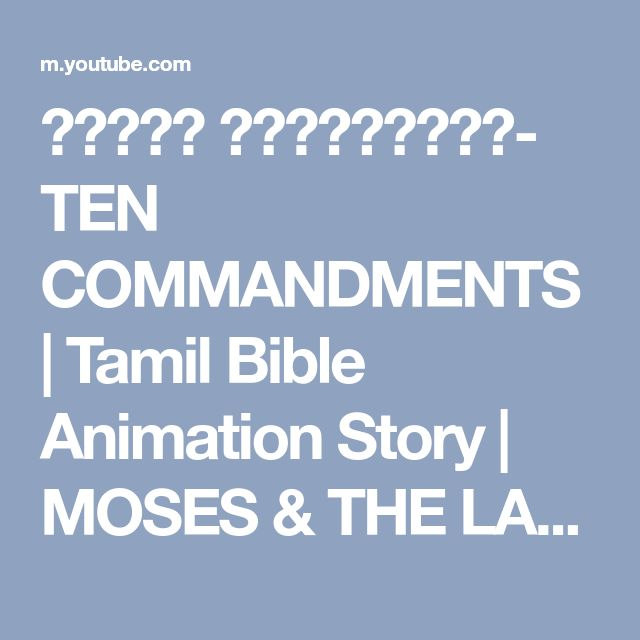 பத்து கட்டளைகள்- TEN COMMANDMENTS   Tamil Bible Animation Story   MOSES & THE LAW - YouTube