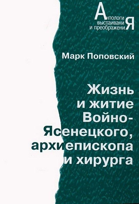 Жизнь и житие Войно-Ясенецкого, архиепископа и хирурга ( Поповский Марк Александрович)