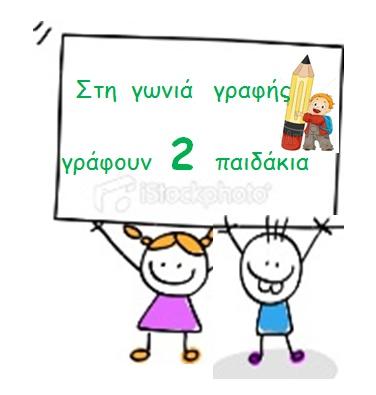 Το Σχολείο μας: ΚΑΡΤΕΛΑΚΙΑ ΟΡΓΑΝΩΣΗΣ ΓΩΝΙΩΝ