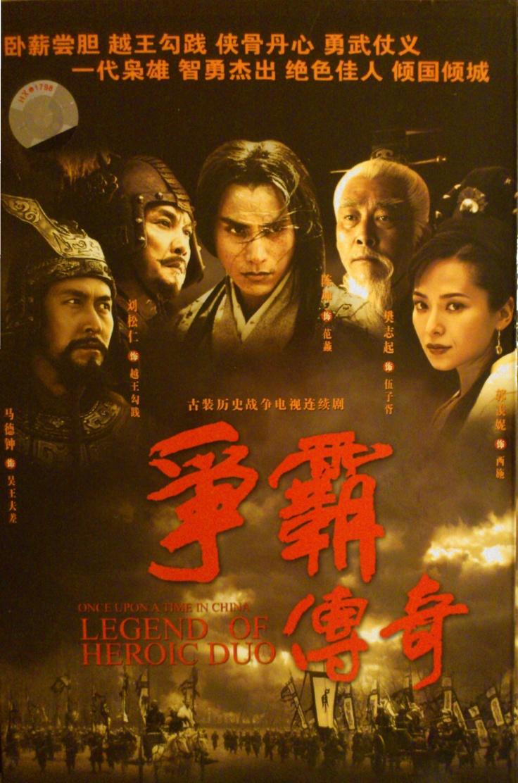 TVB drama | Drama. Poster. Heroic