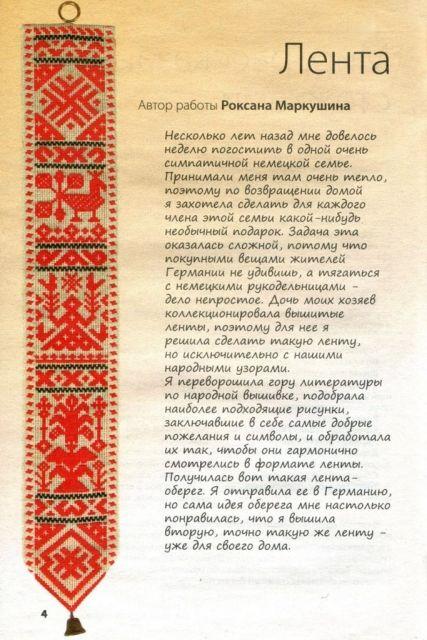 Лента оберег - Текстиль, пэчворк, вышивка - одежда, мода, стиль - Галерея - Knitting Forum.Ru