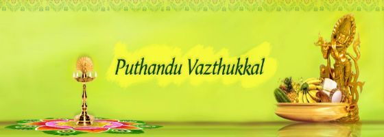 Puthandu 2013  Tamil New Year 2013 : SMS Text Messages Greeting
