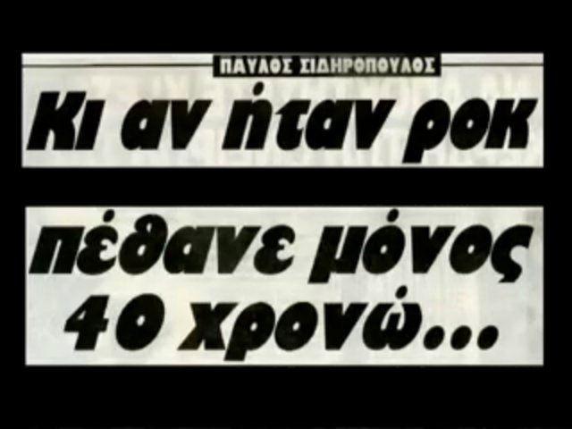 σιδηροπουλος - Αναζήτηση Google