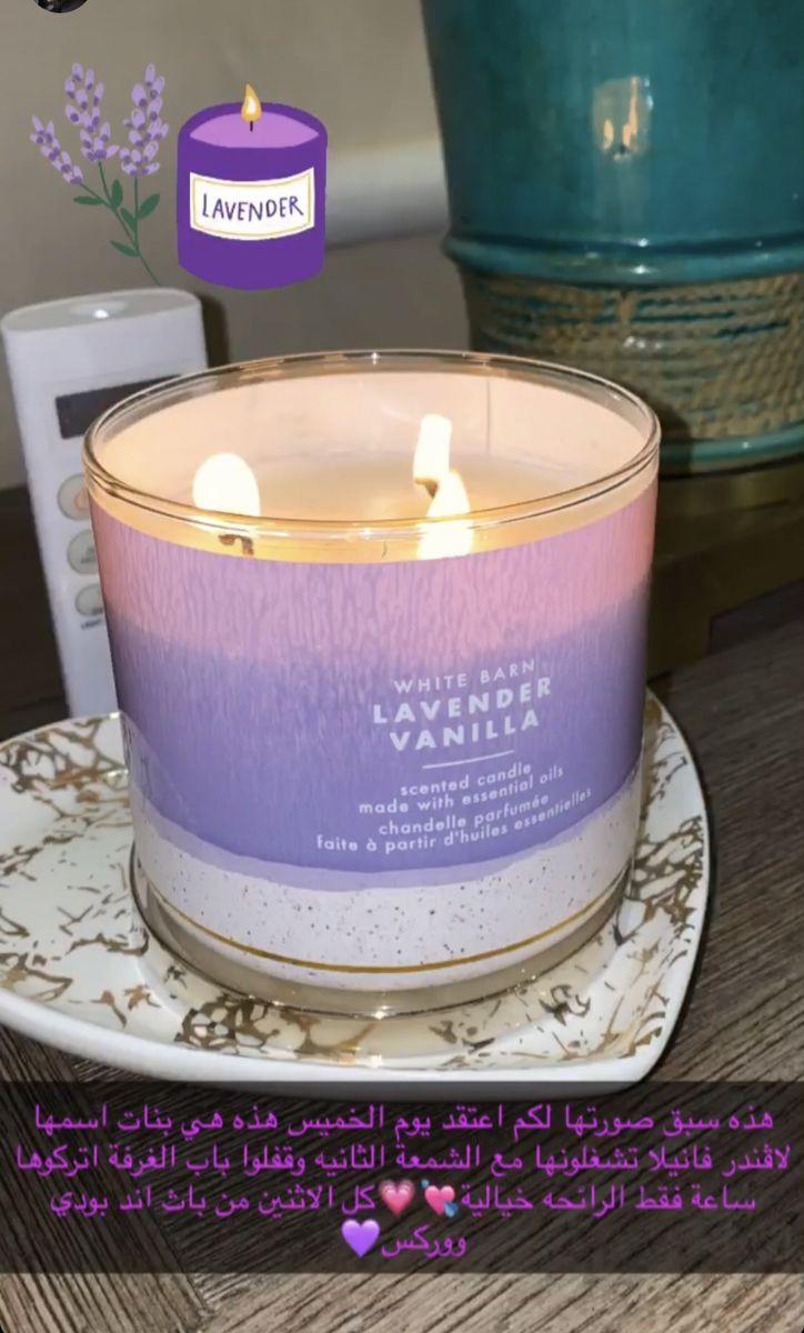Pin By Najla Majid On عنايه In 2020 Candle Jars Candles Vanilla