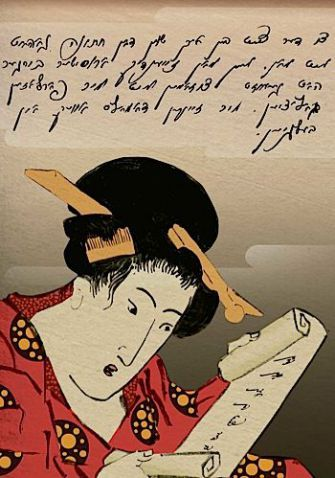 Ghetto to Ginza: A new Yiddish-Japanese dictionary is a formidable tome.