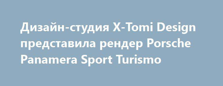 Дизайн-студия X-Tomi Design представила рендер Porsche Panamera Sport Turismo http://obautomobile.ru/2016/07/03/%d0%b4%d0%b8%d0%b7%d0%b0%d0%b9%d0%bd-%d1%81%d1%82%d1%83%d0%b4%d0%b8%d1%8f-x-tomi-design-%d0%bf%d1%80%d0%b5%d0%b4%d1%81%d1%82%d0%b0%d0%b2%d0%b8%d0%bb%d0%b0-%d1%80%d0%b5%d0%bd%d0%b4%d0%b5%d1%80-porsche/  Популярная дизайн-студия X-Tomi Design показала рендер нового Porsche Panamera Sport Turismo. Новинку «нарисовали» на основе фастбэка Porsche Panamera нового поколения, который…