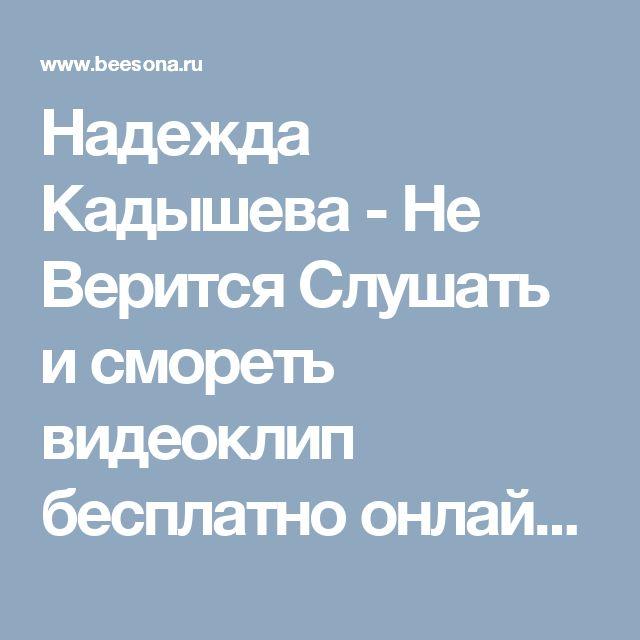 Надежда Кадышева - Не Верится Слушать и смореть видеоклип бесплатно онлайн ~ Beesona.Ru
