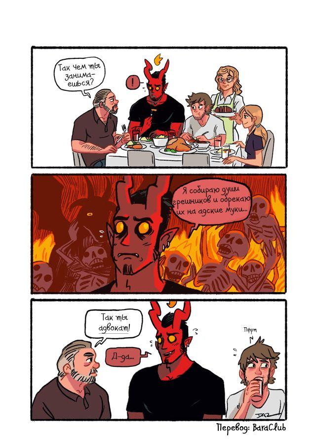 Комиксы-дьявол-демон-адвокат-2401853.jpeg (636×914)