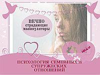 Вечно страдающие манипуляторы, скидывают негатив на друзей, что делать, если такой манипулятор обнаружен в собственном окружении... Подробнее: https://do-kyrs.tiu.ru/a201894-vechno-stradayuschie-manipulyatory.html
