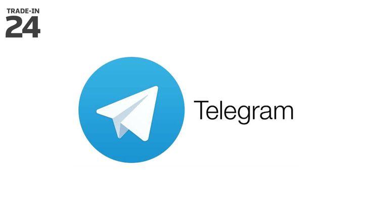 Дорогие друзья, мы рады сообщить вам хорошую новость! Теперь вы можете следить за нами и в #Telegram и первыми получать все новости и предложения! Подписывайтесь на наш канал - Tradein24 ( Join our Telegram channel - telegram.me/Tradein24 )